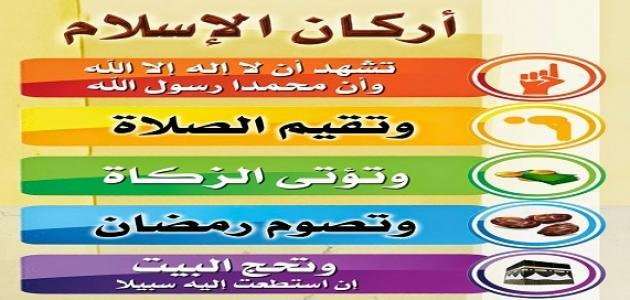 بحث عن أركان الإسلام