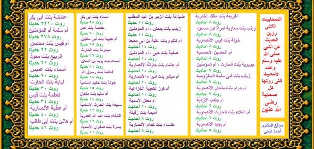 أسماء الصحابيات