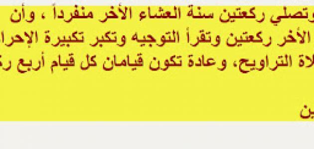 كم عدد ركعات القيام في رمضان موقع مصادر