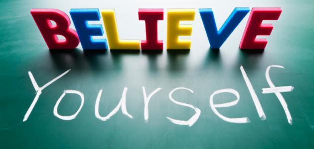 كيف تزيد الثقة بالنفس