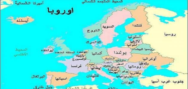 أين تقع قارة أوروبا موقع مصادر