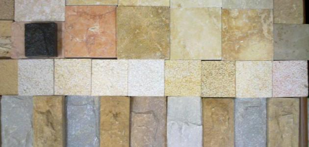 أنواع الحجر الطبيعي