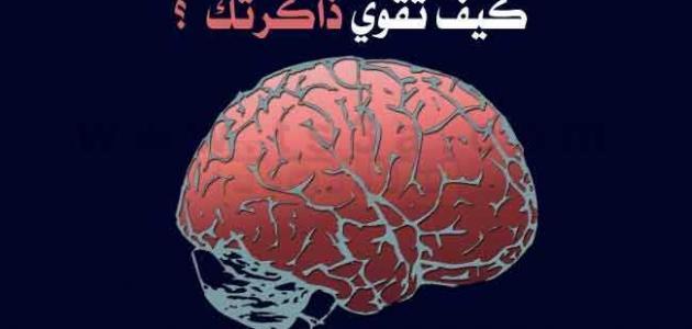 كيف تجعل ذاكرتك قوية
