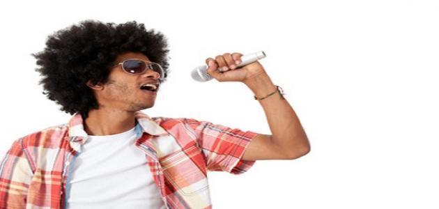 كيف يصبح صوتك حلواً في الغناء