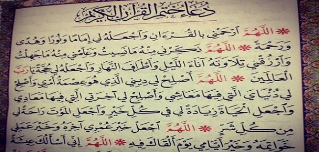 دعاء ختم القرآن الكريم موقع مصادر