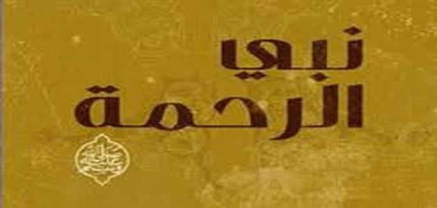 إحسان النبي وأصحابه في التعامل مع اليهود والنصارى