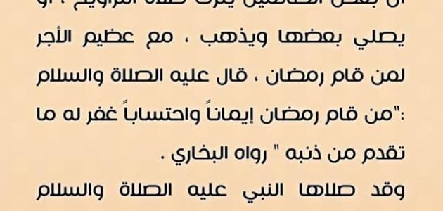كم عدد الركعات في صلاة التراويح موقع مصادر