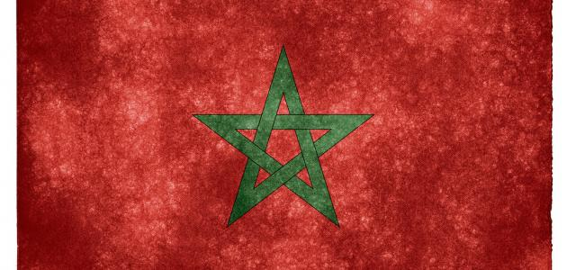 ما هي عاصمة المغرب