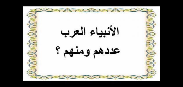 من هم الرسل العرب