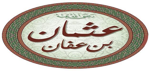 زوجات عثمان بن عفان