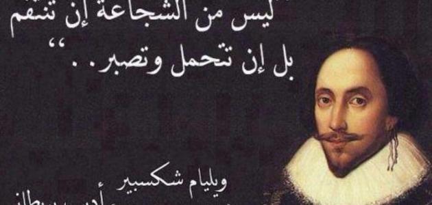 حكم شكسبير