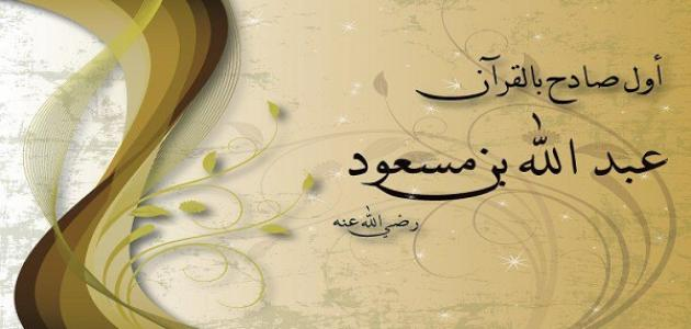 تعريف بعبد الله بن مسعود