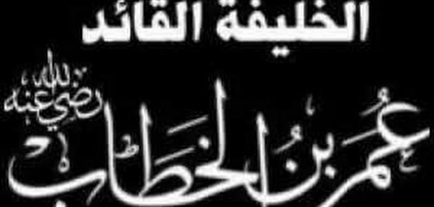 معلومات عن سيدنا عمر بن الخطاب