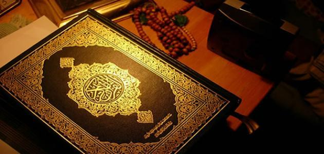 مراحل جمع القرآن الكريم وتدوينه