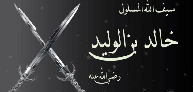 متى توفي خالد بن الوليد موقع مصادر
