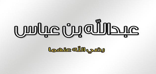 تعريف بابن عباس