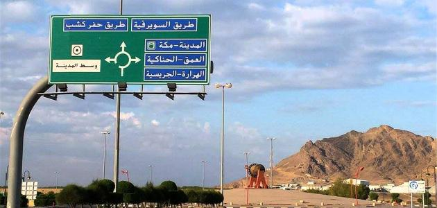 محافظة مهد الذهب موقع مصادر