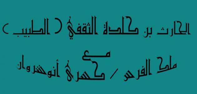 من هو أول طبيب في الإسلام