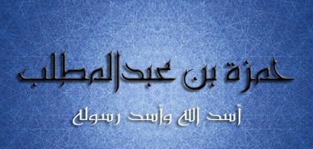 حمزة عم الرسول