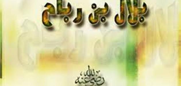 من هي زوجة بلال بن رباح