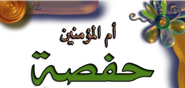 صفات حفصة رضي الله عنها موقع مصادر