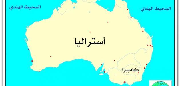 دول قارة أستراليا موقع مصادر