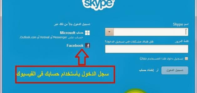 طريقة عمل حساب سكايب موقع مصادر
