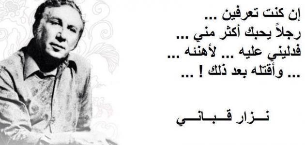 أشعار عن الحب نزار قباني موقع مصادر
