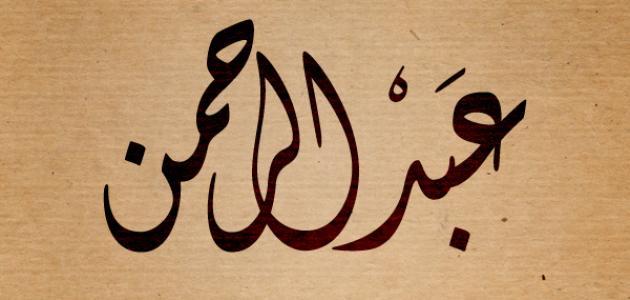 معنى اسم عبدالرحمن موقع مصادر