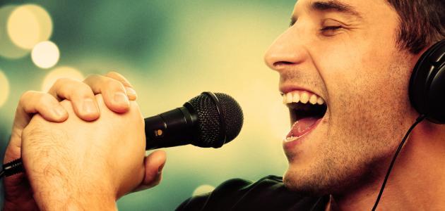تحسين الصوت للغناء