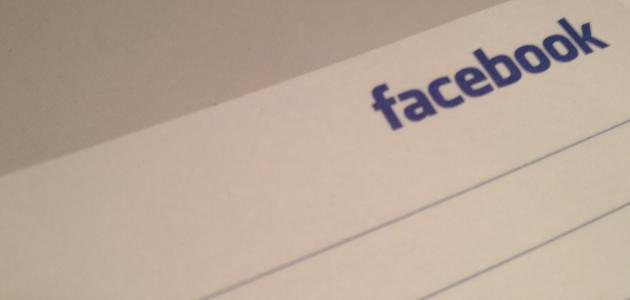 عمل حساب فيس بوك بالعربي
