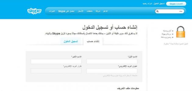 كيف أفتح حساب في سكايب موقع مصادر
