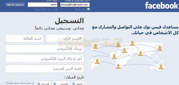 الدخول إلى صفحة الفيس بوك - موقع مصادر