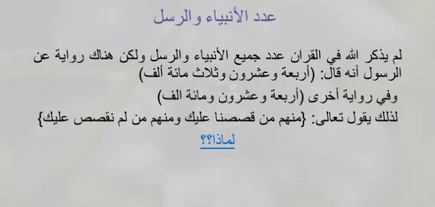 كم عدد الرسل الذين ذكروا في القرآن