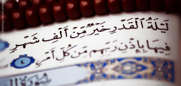متى تكون ليلة القدر في شهر رمضان