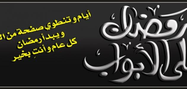 أقوال وحكم عن شهر رمضان موقع مصادر
