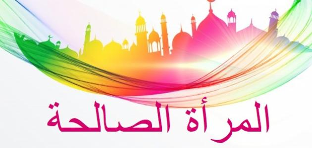 ما صفات المرأة المسلمة الصالحة