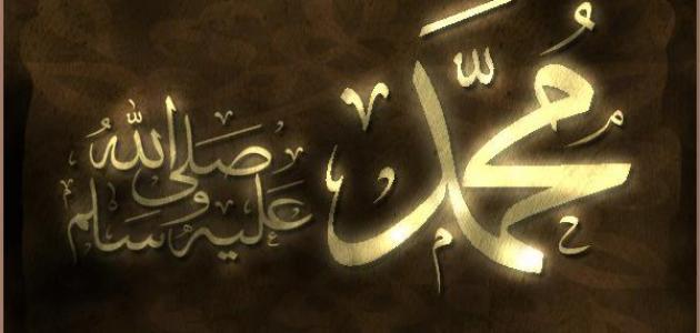خصائص الرسالة المحمدية