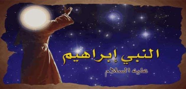 أين ولد نبي الله ابراهيم عليه السلام