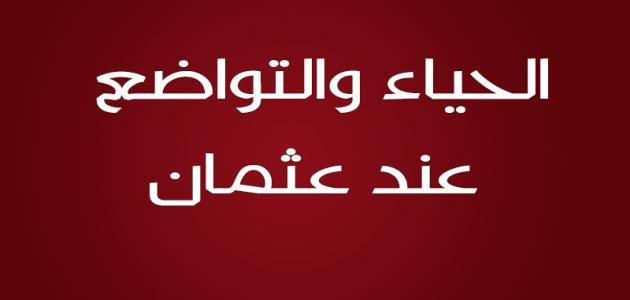 صفات عثمان بن عفان