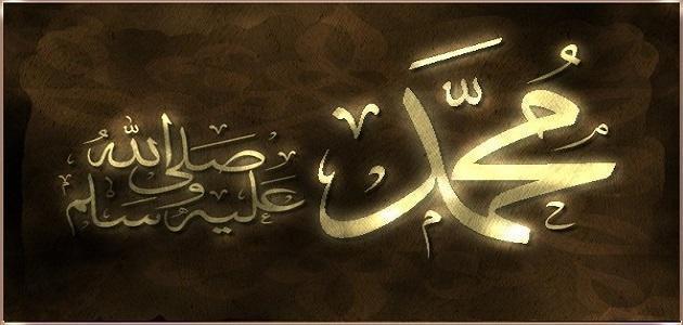 صفات الرسول محمد صلى الله عليه وسلم