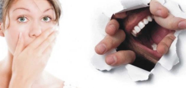 التخلص من رائحة الفم عند الاستيقاظ من النوم