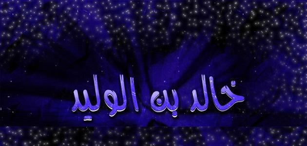 أين توفي خالد بن الوليد موقع مصادر