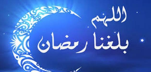 موضوع عن قدوم شهر رمضان موقع مصادر