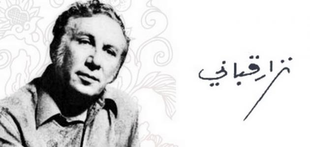 احلى قصائد نزار قباني موقع مصادر