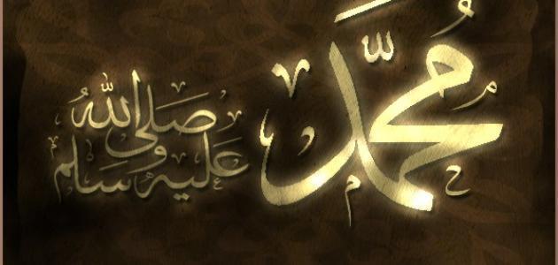 وصف سيدنا محمد عليه الصلاة والسلام