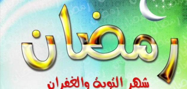 كلام عن رمضان موقع مصادر