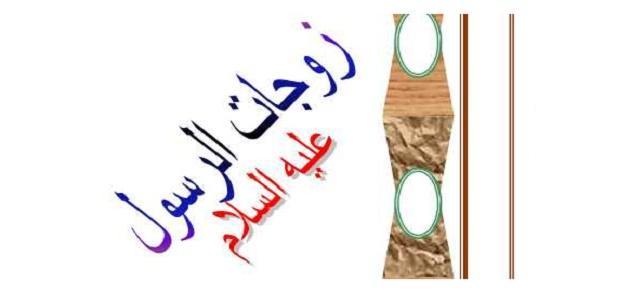 زوجات النبي محمد