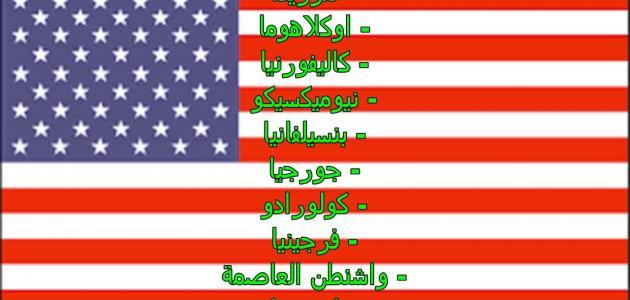 كم عدد الولايات المتحدة الأمريكية موقع مصادر