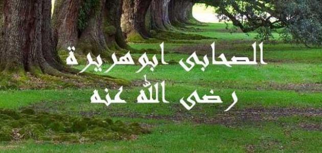 سبب تسمية أبو هريرة